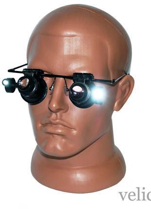 Очки для ремонта часов и ювелирных изделий ( 20х) с подсветкой Gl