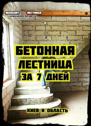 """Бетонная лестница за 5-7 дней • """"Г"""" •  """"П"""" - образная • Винтовая"""