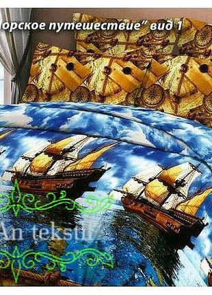 Постельное с кораблями