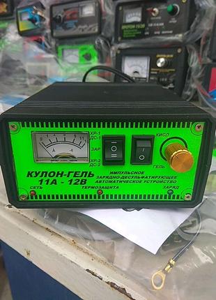 Импульсное зарядное устройство Кулон-Гель 11А 12 В для всех ви
