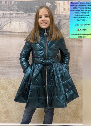 Пальто из плащевки для девочки, детское подростково 100% синтепон