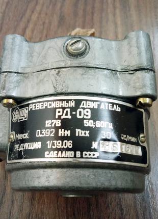 Новый реверсивный двигатель с редуктором РД-09, 30 об/мин, пломба