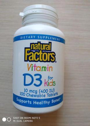 Детский витамин Д3  D3, со вкусом клубники, 400 МЕ,100 шт, Канада