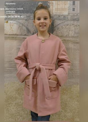 Модное пальто кашемир детское