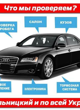 Диагностика автомобиля, автоподбор, оценка, толщиномер ЛКП аренда