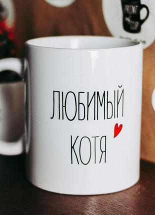 """Чашка """"любимый котя"""""""