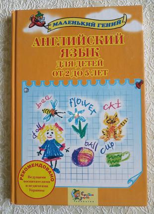 """Книга детская """"Английский язык для детей от 2 до 5 лет"""""""