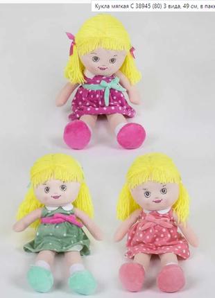 игрушка мягкая  С 38945 (80) 3 ВИДА, 49 СМ, В ПАКЕТЕ