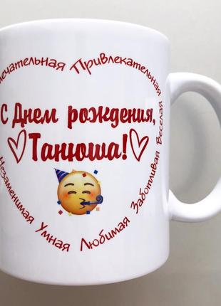 Чашка подарок на день рождения подруге, дочке, жене, куме