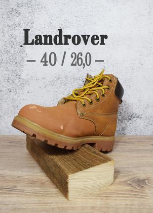 Ботинки Landrover осень 40
