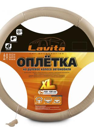 Чехол на руль кожаный бежевый LA 26-BA104-5-XL