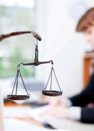 Правовая и юридическая помощь! Консультация опытных специалистов