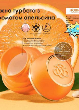 Специальное смягчающее средство апельсин
