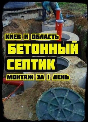 СЕПТИК для канализации Дома • На 4-6 Человек • Киев И Область