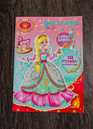 Наборы для творчества Princess story раскраска конструктор