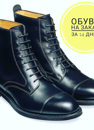 Пошив обуви на заказ (разные модели и размеры от 14 дней)