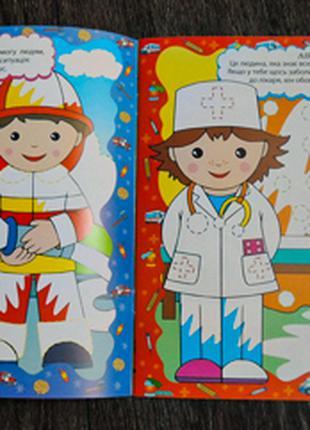 Наклейки детская книжка игра Профессии Елвик