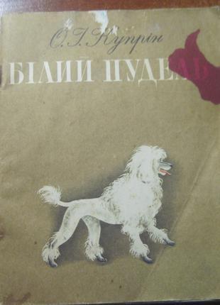 О.І. Купрін. Білий пудель. Оповідання  веселка 1980
