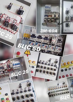 Пульты управления для ОВС-25,БЦС 25,50,100,ЗМ60