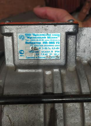 Вибратор ИВ-98Б   42В