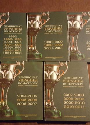 Чемпионаты Украины 1992-2011