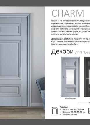 Двері Шарм Новий Стиль
