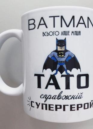 Чашка подарок татусю, подарок для папы