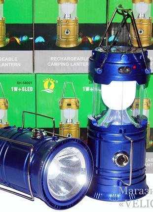 Фонарь-трансформер Power bank,солнечная батарея CL - 5800T синий