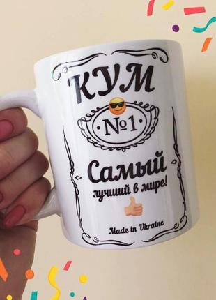 Чашка подарок дорогому куму