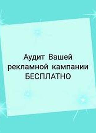 Бесплатный Аудит Контекстной Рекламы!