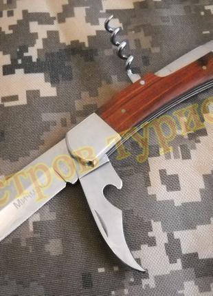 Нож складной Мичман F007 сталь 65*13 с чехлом