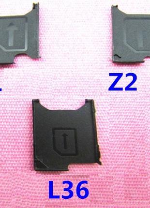 Лоток SIM-карты Sony l36h Z1 Z2
