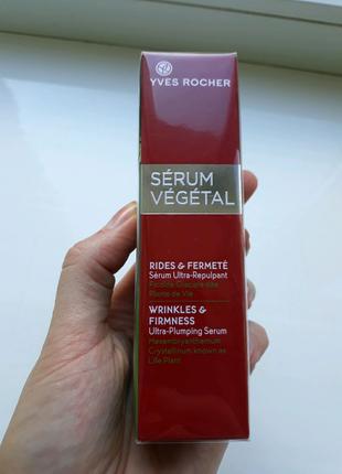 Сироватка від зморщок та для пружності шкіри Serum vegetal