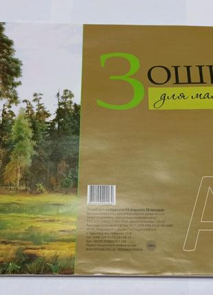 Альбом для рисования А3 30 листов 120 г/м
