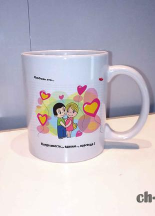 Чашка с принтом love is. лов из. ко дню валентина