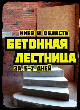 Бетонная Лестница Надежно • Входная • На второй этаж • Киев И Обл
