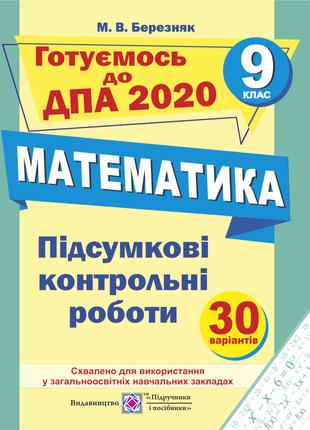 ДПА 9 класс математика(контрольные работы)