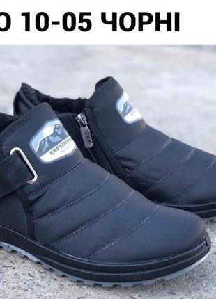 Ботинки кроссовки сапоги дутики утеплённые зимние не промокаемые