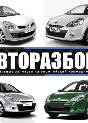 АВТОРАЗБОРКА Renault CLIO III (Рено КЛИО 3) шрот запчасти разб...