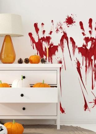 """Наклейка для хэллоуина """"Кровавые следы"""" - размер наклейки 44*30см"""