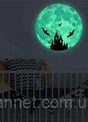 """Люминесцентная наклейка для Хэллоуина """"Луна"""" - диаметр 30см"""