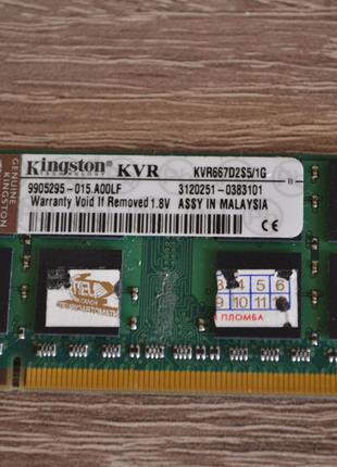 Оперативная память Kingston 1Gb DDR2 SO-DIMM 667MHz