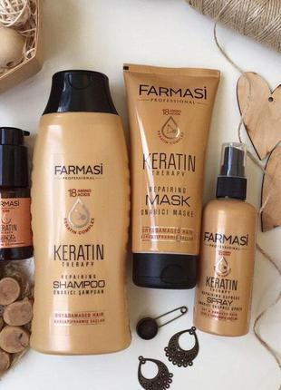 Кератиновая серия по уходу за волосами от Фармаси