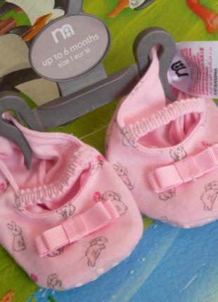 Пинетки от рождения до 6 месяцев Mothercare (Великобритания)
