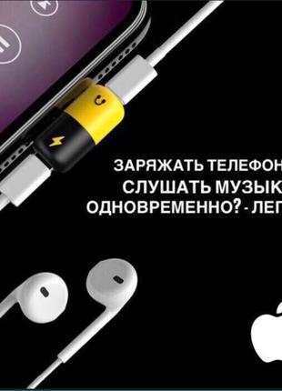 Адаптер, сплиттер, переходник 2в1 iPhone Xs/X/8/7 для зарядки и н