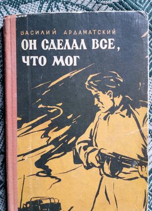В. Ардаматский. Он сделал все, что мог. Первое издание