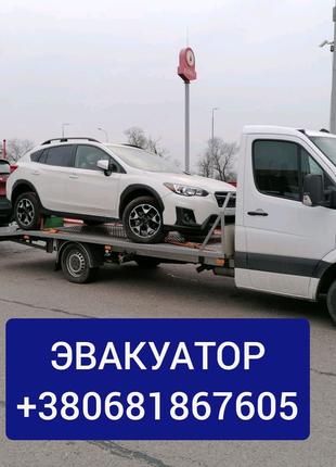 Эвакуатор/Ульяновка /Голованевск /Кривое Озеро