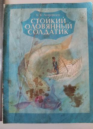 Стойкий оловянный солдатик Андерсен Архипова оловяный сказка книг