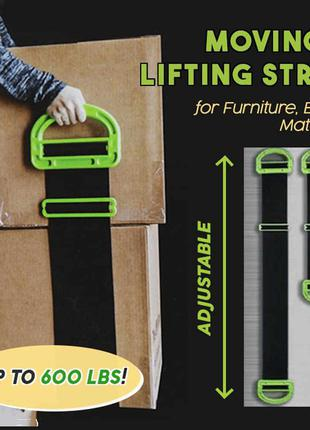 Ремень для переноски грузов с пластиковыми ручками и регулировкой
