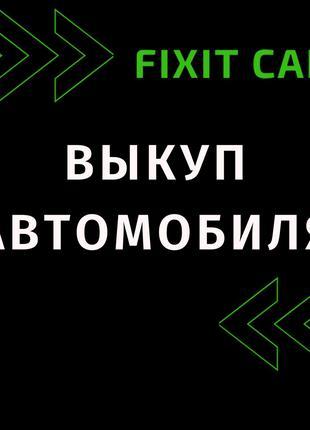 Автовыкуп Харьков и Украина / Срочный выкуп авто / Любые авто